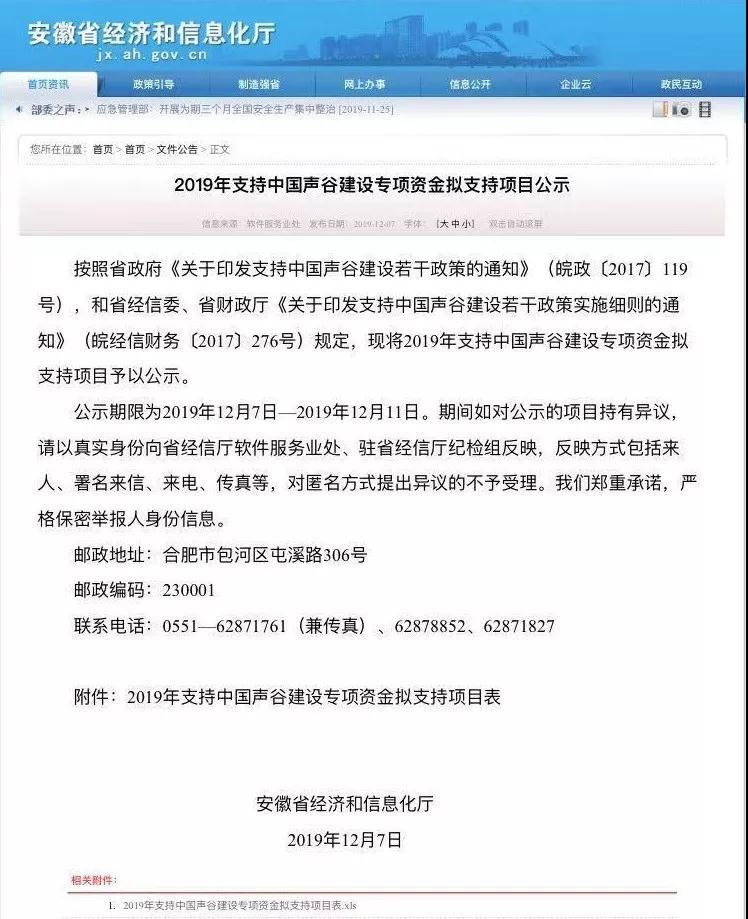 """喜讯!高新区硬科技企业""""嘻哈网络""""获得安徽省2019年支持中国声谷建设专项资金"""