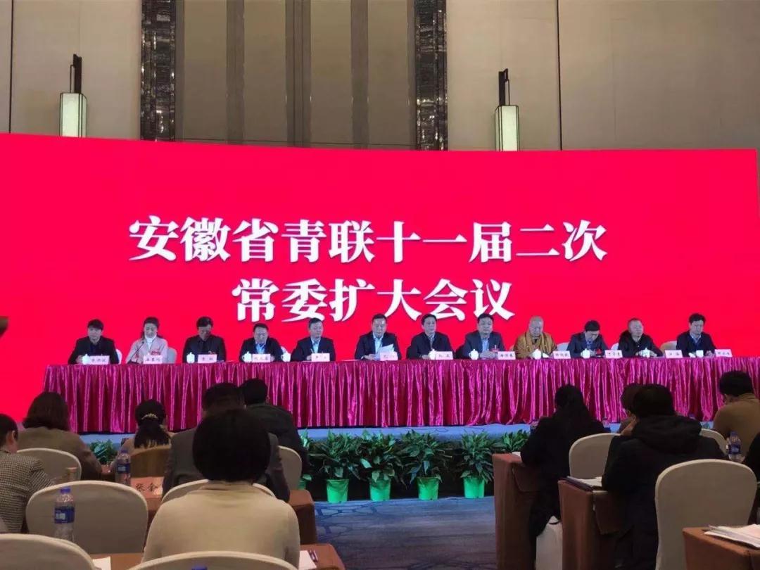 省青联十一届二次常委扩大会议在合肥召开,张全雷等69人新增补为十一届委员会委员